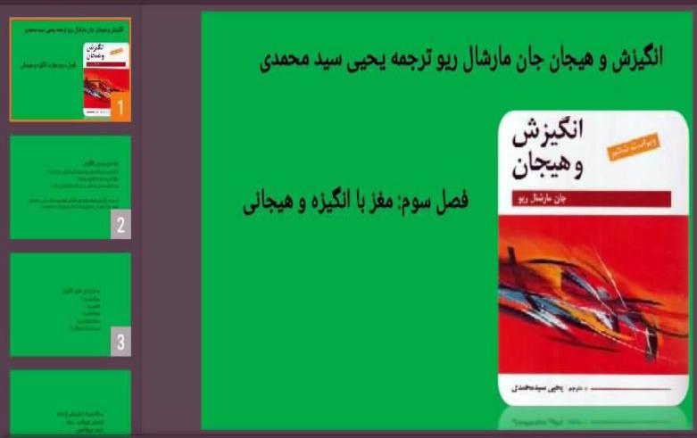 دانلود پاورپونت فصل سوم کتاب انگیزش و هیجان جان مارشال ریو ترجمه یحیی سید محمدی