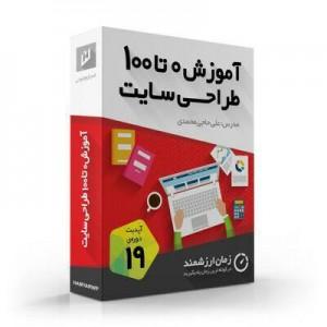 فروش فوق العاده 60 گیگ پکیج آموزش طراحی سایت