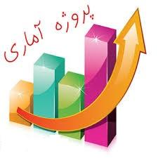 پروژه آمار  آمار اعیاد  18 صفحه