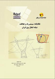 نظام نامه سیستم رله و حفاظت شبکه انتقال برق ایران