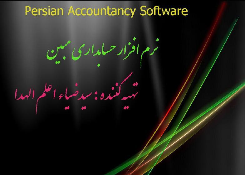 حسابداری مبین