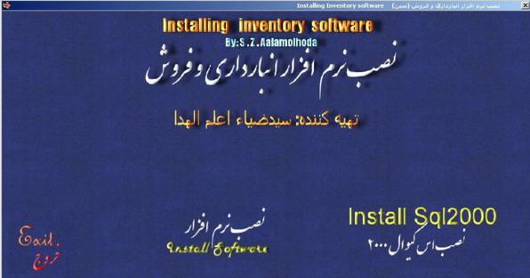 انبارداری SQL  نسخه نصبی