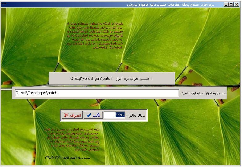 پچ فایل حسابداری جامع و فروش (Patch)