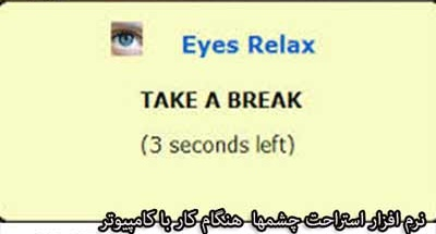 نرم افزار ریلاکس چشمها Eyes Relax