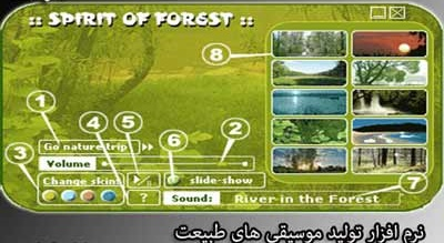 دانلود نرم افزار Spirit Of Forest
