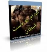 کتاب الکترونیک اعدام به دست شیطان