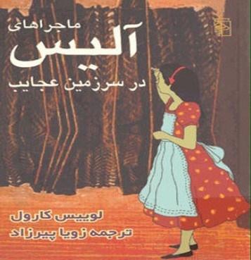 دانلود کتاب و فایل صوتی آلیس در سرزمین عجایب نوشته لوئیس کارول