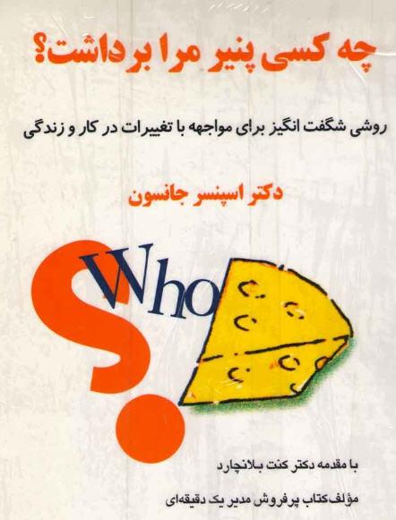 دانلود کتاب «چه کسی پنیر مرا برداشته است؟»