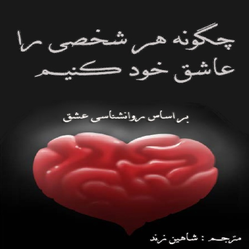 دانلود کتاب چگونه دیگران را عاشق خود کنیم ( بر اساس روانشناسی عشق)