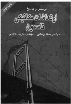 حل المسایل ارتعاشات تامسون بصورت اسکن شده و فارسی