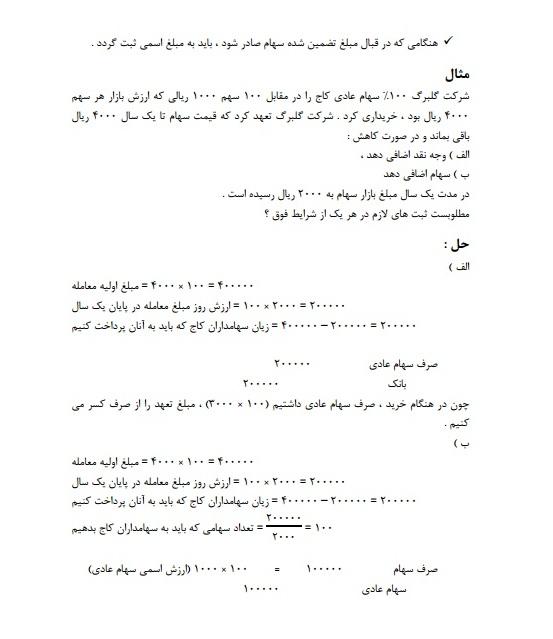 جزوه تایپ شده با کیفیت درس حسابداری پیشرفته 2