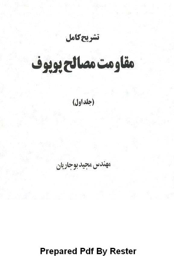 حل المسایل مقاومت مصالح پوپوف به زبان فارسی شامل 297 صفحه