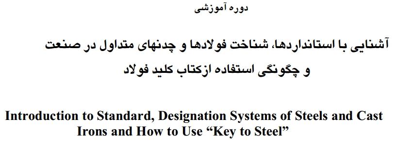 فایل آموزش فارسی  چگونگی استفاده از کلید فولاد و استانداردهای فولاد در صنعت