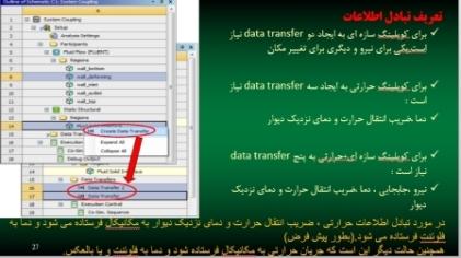 بر هم کنش سازه و سیال(FSI) در Ansys Workbench-پیاده سازی کامل همراه با توضیحات گام به گام فارسی