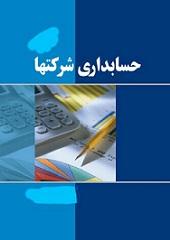 پروژه اسناد حسابداری - تراز آزمایشی ،تراز معین بدهکاران ،تراز معین بستانکاران