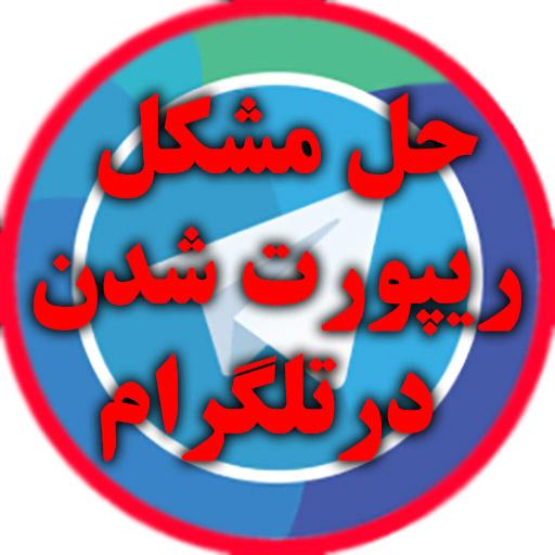 انتی ریپورت تلگرام