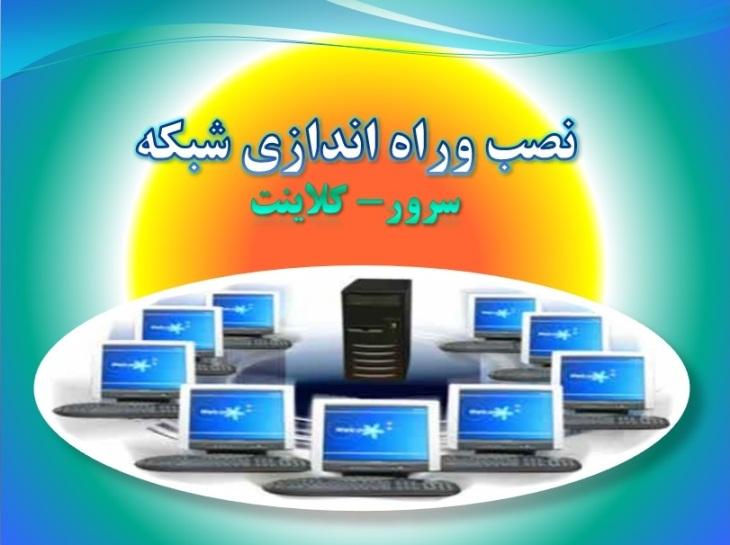 آموزش کامل نصب و راه اندازی شبکه سرور کلاینت