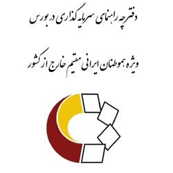 راهنمای سرمایهگذاری در بورس ویژه هموطنان ایرانی مقیم خارج از کشور