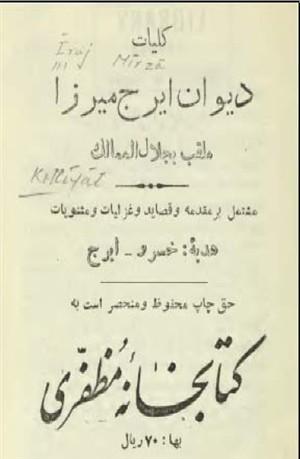 کلیات دیوان اشعار ایرج میرزا