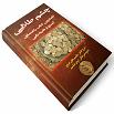 کتاب چشم طلایی(نسخه PDF)