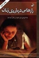 کتاب صوتی فوق العاده کاربردی رازهایی درباره زنان - بخش اول
