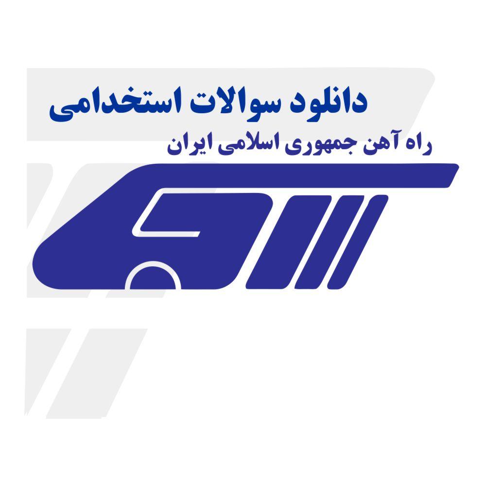 دانلود نمونه سوالات تخصصی آزمون استخدامی راه آهن جمهوری اسلامی ایران