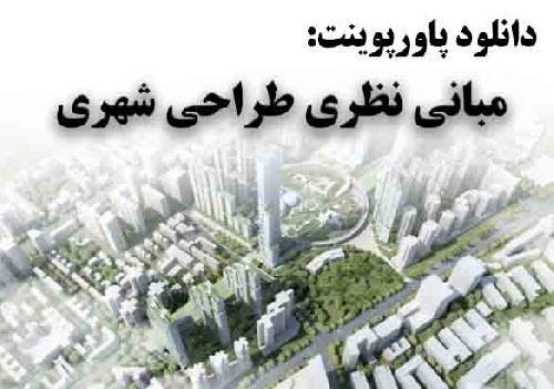 دانلود پاورپوینت مبانی نظری طراحی شهری