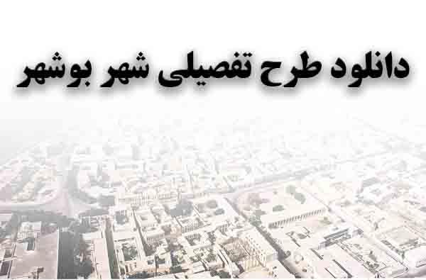 دانلود طرح تفصیلی شهر بوشهر