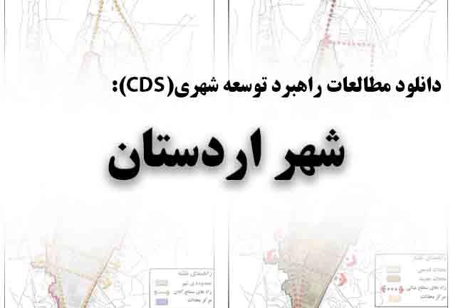 دانلود مطالعات راهبرد توسعه شهری(CDS) شهر اردستان