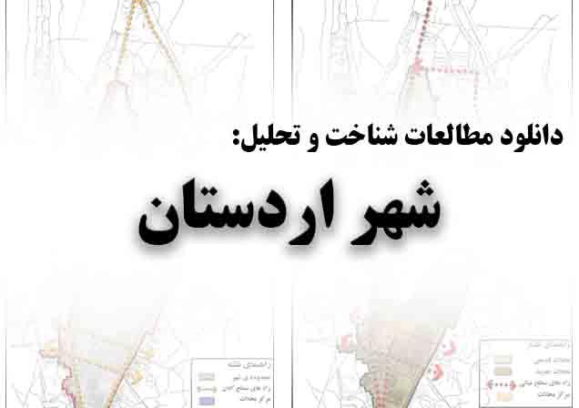 دانلود مطالعات شناخت و تحلیل شهر اردستان