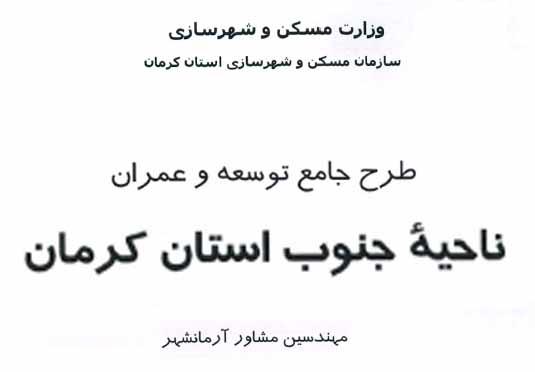 دانلود خلاصه گزارش طرح جامع توسعه و عمران ناحیه جنوب استان کرمان
