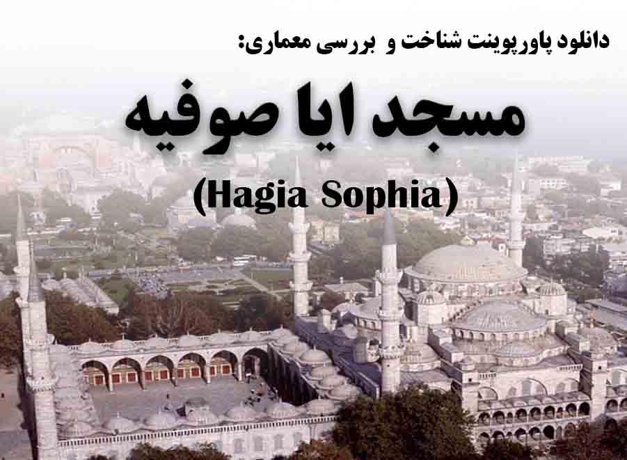 دانلود پاورپوینت شناخت و بررسی معماری مسجد ایا صوفیه(Hagia Sophia)