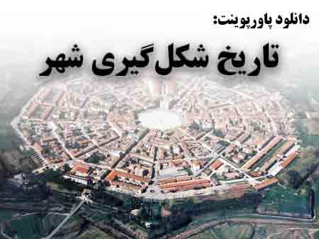 دانلود پاورپوینت تاریخ شکلگیری شهر