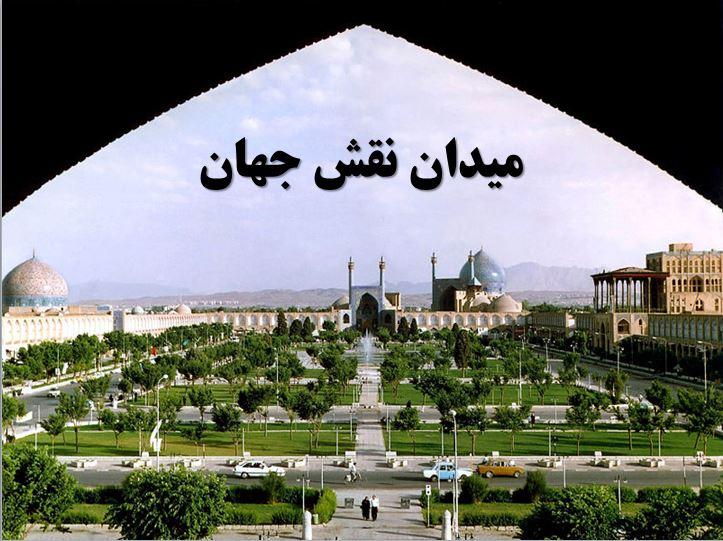 دانلود پاورپوینت میدان نقش جهان شهر اصفهان