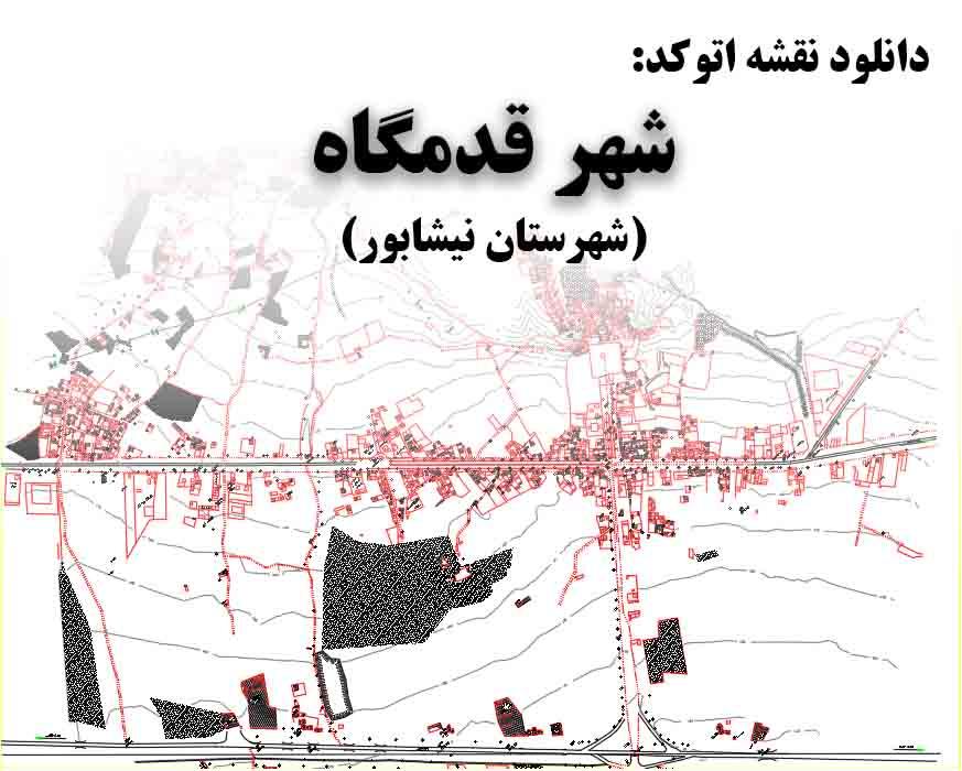 دانلود نقشه اوکد شهر قدمدگاه شهرستان نیشابور
