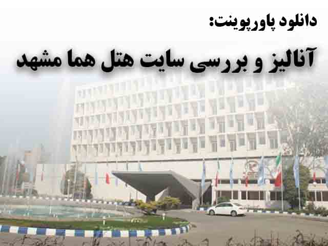 دانلود پاورپوینت آنالیز و بررسی سایت هتل هما مشهد