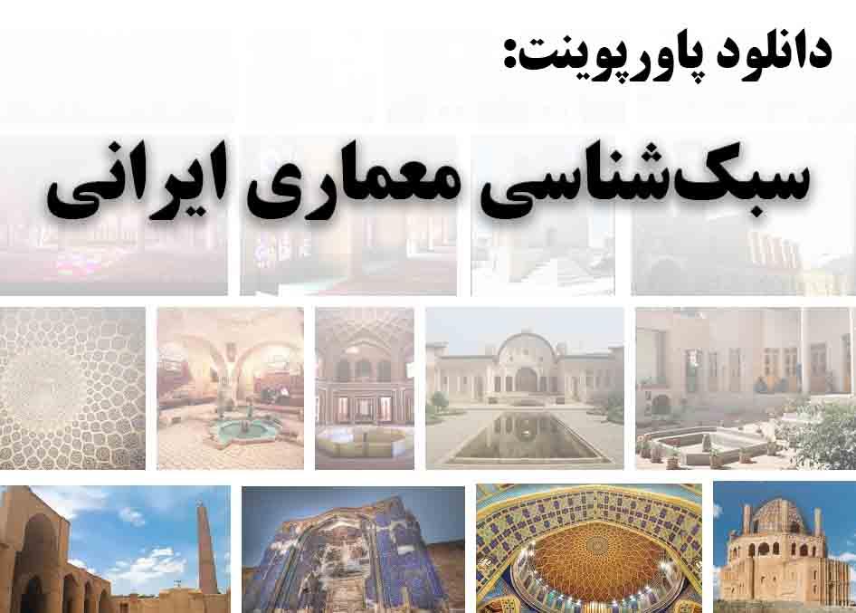 دانلود پاورپوینت سبکشناسی معماری ایرانی