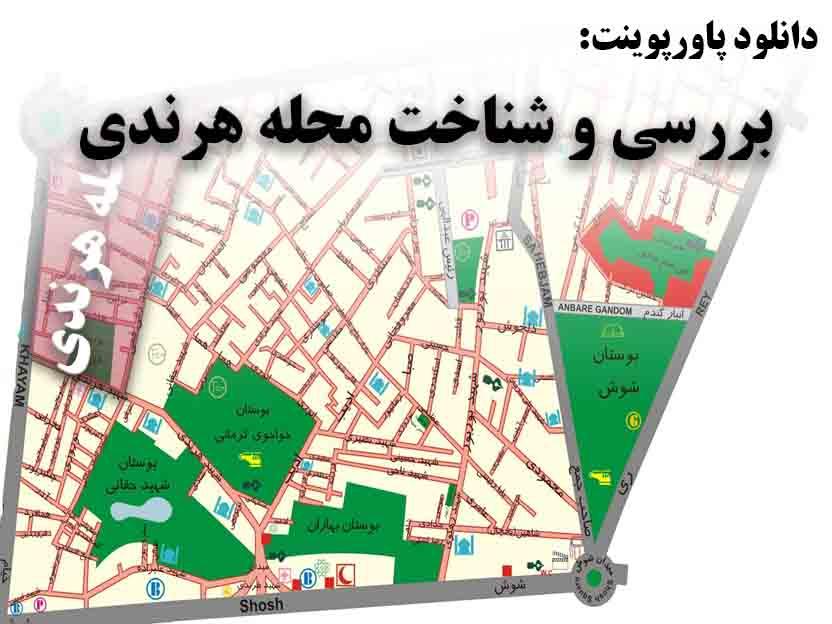 دانلود پاورپوینت بررسی و شناخت محله هرندی تهران