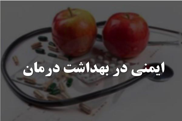 دانلود پاورپوینت ایمنی و بهداشت کار در بخش بهداشت و درمان