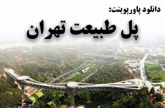 دانلود پاورپوینت پل طبیعت تهران
