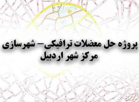 دانلود پروژه حل معضلات ترافیکی- شهرسازی مرکز شهر اردبیل