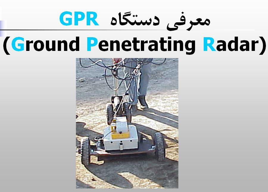 دانلود پاورپوینت معرفي دستگاه GPR