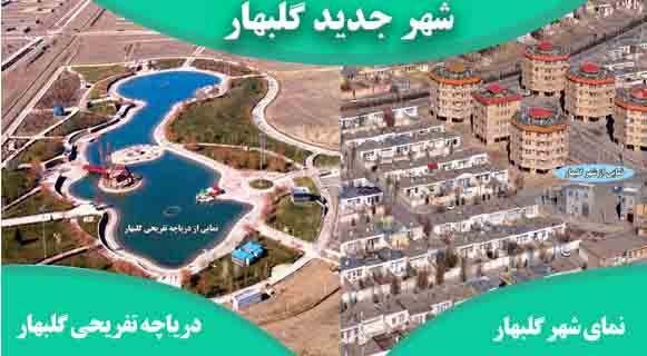 دانلود پروژه شناخت و تحلیل شهر جدید گلبهار