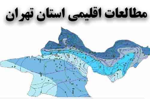 دانلود مطالعات اقلیمی استان تهران