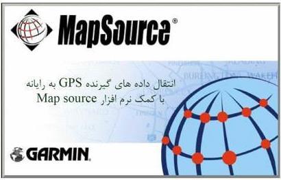 دانلود پاورپوینت آموزش انتقال دادههای گیرنده GPS به رایانه با کمک نرمافزار Map source