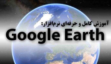 دانلود جزوه آموزش کامل و حرفهای نرمافزار گوگل ارث(Google Earth)