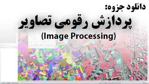 دانلود جزوه پردازش رقومی تصویر(Image Processing)