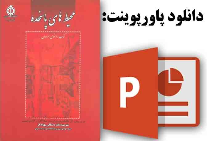 دانلود پاورپوینت فصل هشتم کتاب محیطهای پاسخده با موضوع جمعبندی