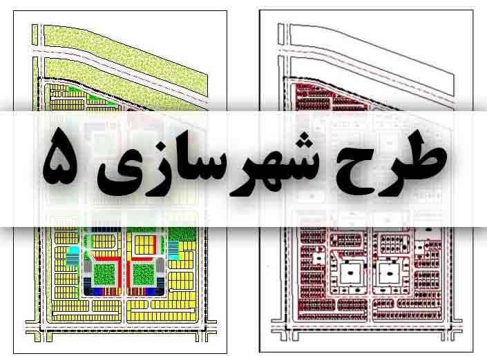 دانلود طرح شهرسازی 5