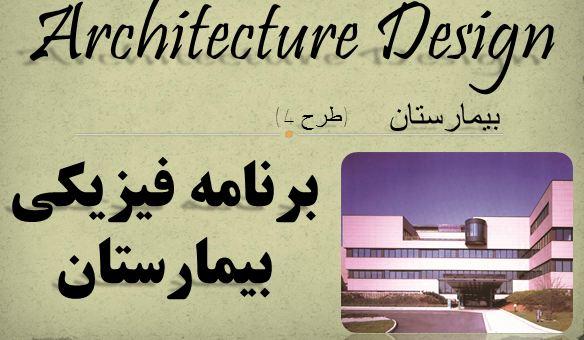 دانلود پاورپوینت طرح 4 معماری با موضوع برنامه فیزیکی بیمارستان